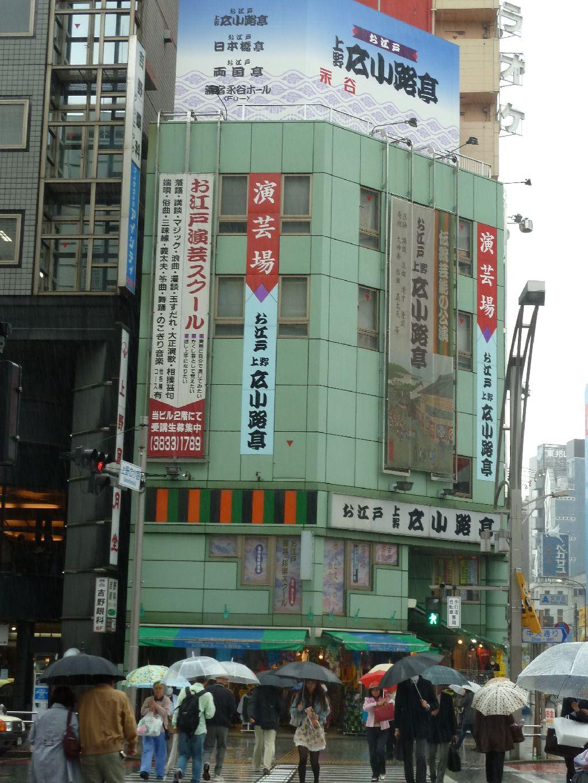 広小路 亭 上野 上野広小路亭の「しのばず寄席」